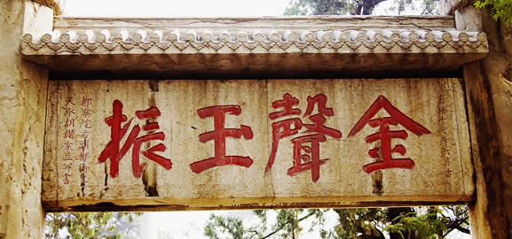 discuss china in terms of being Since being coined, the word bureaucracy has developed negative connotations although the term bureaucracy was not coined until the mid 18th century in ancient china.